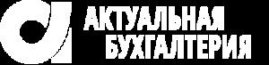 Актуальная Бухгалтерия — Тюмень